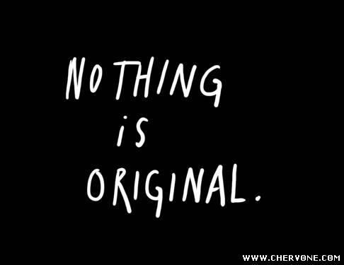 Немає нічого оригінального