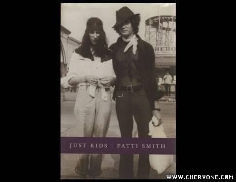 мені подобається книга Патті Сміт Just Kids