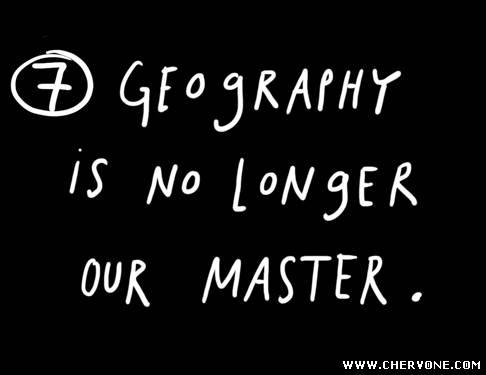 Географія більше не керує нами