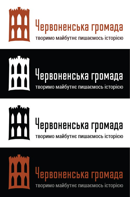 Бренд Червоненської ОТГ