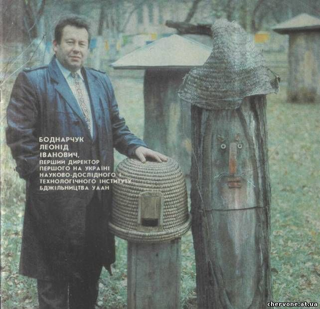 Bodnarchuk Leonid Ivanovich